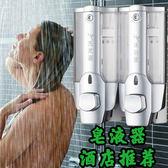 壁掛式皂液器酒店給皂機洗發水沐浴露盒子賓館衛生間按壓洗手液瓶【新店開張85折促銷】