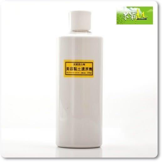 美容黏土還原劑 搭配美容黏土去除車身粗糙面 米羅汽車美容用品
