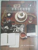 【書寶二手書T6/社會_MLF】蒂瑪小姐咖啡館