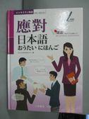 【書寶二手書T7/語言學習_WET】應對日本語_CLC文化