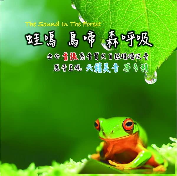 蛙鳴鳥啼森呼吸 CD  (購潮8)
