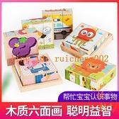 兒童3D立體拼圖木質積木六面畫9粒制早教益智玩具【宅貓醬】