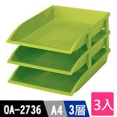 樹德SHUTER OA-2736 公文分類盒3入