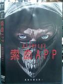 挖寶二手片-P02-026-正版DVD*電影【索命APP】-是誰在關注妳