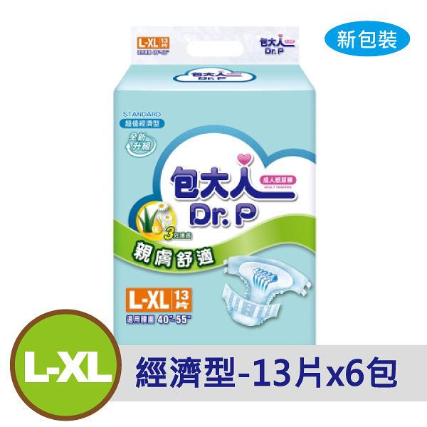 包大人 親膚舒適 成人紙尿褲L-XL (13片/包X6包/箱) 成人用【杏一】