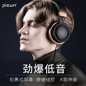 Picun/品存 C9耳機頭戴式 重低音有線音樂手機耳麥帶話筒電腦通用 享家生活馆