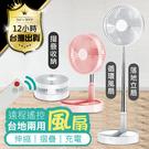 電風扇,伸縮風扇,省電風扇,遙控風扇,摺疊風扇,充電風扇,USB風扇,直立風扇,桌扇,寵物風扇,電扇
