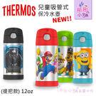 【彤彤小舖】Thermos膳魔師 兒童吸管式 保冷水壺 提把款 12oz 不銹鋼真空食物罐 美國進口 新款