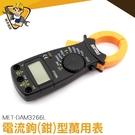 三用電表 非接觸測量 三用電錶 交流電流600A 交流鉤表  電壓表 鉗形表測量 數字交流鉤表