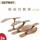 《KEYWAY》時尚女鞋架(3入/2組)