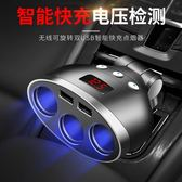 大功率汽車車載充電器一拖三點煙器多功能轉接多用插頭一拖二車充    3C優購