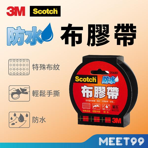 3M SCOTCH強力防水布膠帶-黑(48mm x15yd) 2048D