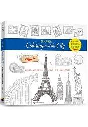 旅人時光Coloring and the City:第一本以環遊世界為主題的舒壓