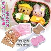 換裝娃娃飯糰模具套裝-創意可愛DIY便當壽司廚房用品73pp166【時尚巴黎】