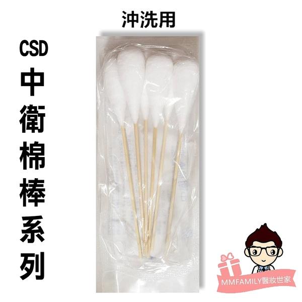 台灣製【CSD 中衛棉棒系列】 15cm沖洗棉棒6入/包 單包裝【醫妝世家】