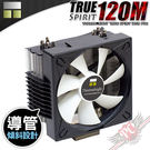 [ PC PARTY ] 利民 Thermalright TRUE Spirit 120M 新版 真魂 塔型 CPU散熱器