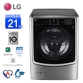 (含基本安裝)LG樂金 21公斤WiFi滾筒洗衣機(蒸洗脫烘) F2721HTTV