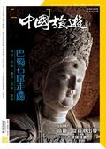 CHINA TOURISM 中國旅遊 10月號/2018 第460期