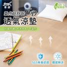 日虎 MIT超舒眠6D透氣涼墊(雙人) ...