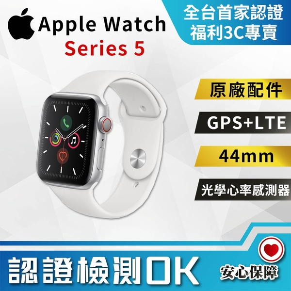 【創宇通訊│福利品】A級9成新 Apple Watch Series 5 LTE 44mm 一般 (A2157) 開發票
