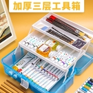 美術工具箱 加厚加大顏料畫筆收納盒水粉油畫丙烯水彩兒童多功能盒