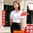 短袖襯衫 夏季新款白色襯衫女士短袖職業上班氣質薄款v領半袖襯衣工作上衣