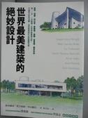 【書寶二手書T1/建築_QXP】世界最美建築的絕妙設計_鈴木敏彦、松下希和、中山繁信