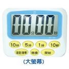 【奇奇文具】歐菲士 BT-182 大營幕倒數計時器