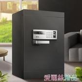 得力4090保險櫃辦公指紋電子密碼床頭櫃家用入墻式保險盒防盜全鋼大型保險箱LX 夏季新品