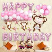 寶寶生日裝飾氣球套餐周歲鋁膜氣球卡通字母兒童派對氣球布置用品梗豆物語