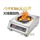 商用凹面電磁爐 家用4200W大功率電磁爐爆炒凹型電磁灶節能MBS「時尚彩紅屋」