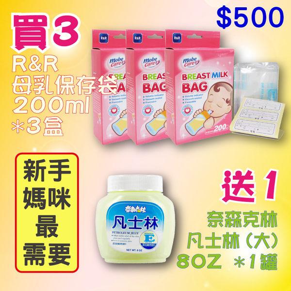 【醫康生活家】R&R 母乳袋 200ml ►►5盒組