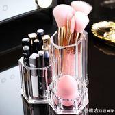 透明亞克力化妝刷桶口紅美妝蛋化妝品收納盒梳妝台桌面眉筆粉刷筒 漾美眉韓衣
