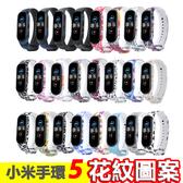 小米手環5花紋圖案花色錶帶腕帶 替換腕帶 矽膠腕帶