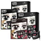 【買一送一(同款)】SexyLook 極美肌 黑眼膜 7入【BG Shop】