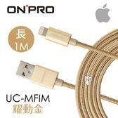 ➤金屬質感編織設計【和信嘉】ONPRO UC-MFIM Lightning USB充電傳輸線 (耀動金) iOS Apple 原廠保固一年