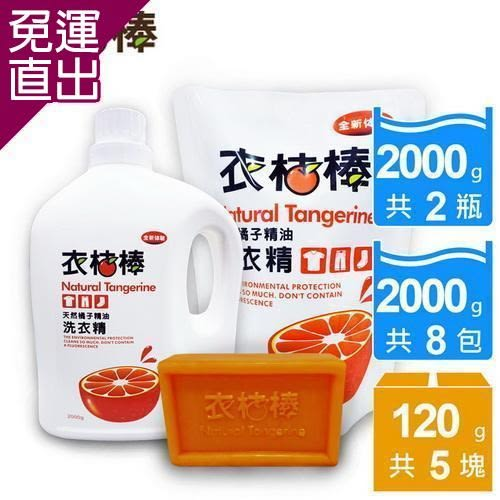 衣桔棒天然橘油潔白濃縮洗衣精驚爆組(2瓶+8包+手工皂*5)【免運直出】