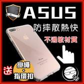 [送贈品] ASUS 冰晶盾 防摔殼【實拍測試+摔給你看】D34  Laser5.0/5.5/Selfie/Zenfone3 ZE552KL保護殼