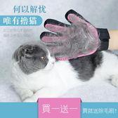 擼貓手套脫毛梳除毛梳貓毛針梳長毛貓梳子貓咪去浮毛抖音擼毛手套加送除毛刷台秋節88折