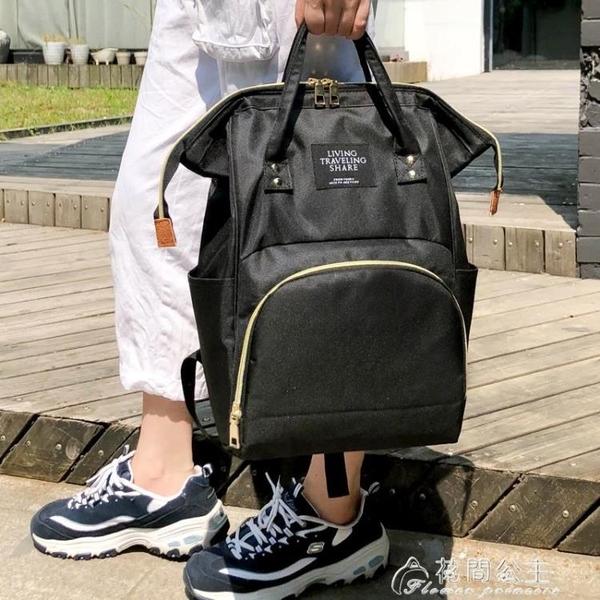 雙肩包-新款潮防水情侶背包大容量媽咪包日韓學生書包雙肩包 花間公主