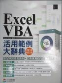 【書寶二手書T6/電腦_QDG】EXCEL VBA活用範例大辭典_Excel主頁