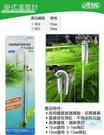 {台中水族}臺灣ISTA 掛式溫度計 -15CM  特價 適合3-7mm玻璃