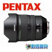 【送清潔三寶】 PENTAX D FA HD 15-30mm F2.8 ED SDM WR 防水廣角變焦鏡頭 (富堃公司貨) 1530