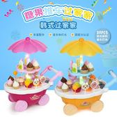 兒童過家家女孩迷你冰激淩糖果車玩具男孩過家家霜淇淋手推車套裝【奇趣家居】
