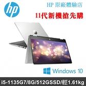 HP Pavilion X360 14-dw1021TU銀 14吋筆電I5-1135G7/8G/512SD/400nits