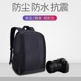 攝影包 單反相機包微單便攜後背數碼防水多功能輕便戶外旅行隔層大容量攝影背包 晟鵬國際貿易