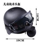 COS裝備兒童M88頭盔戰術頭盔舞臺影視道具cs實戰軍事應用