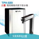 TPH-689觸控型櫥下熱飲機/冷熱雙溫...