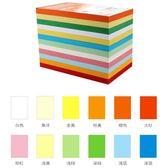 元浩彩色A4紙卡紙幼兒寶寶趣味剪紙藝術手工卡紙120g加厚美術素描繪畫圖紙