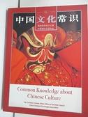 【書寶二手書T4/歷史_DQ3】中國文化常識_Wang Yi